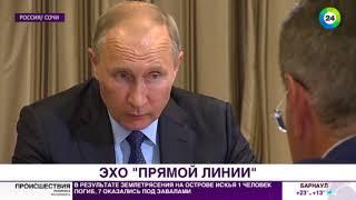 Путин обсудил с главой Астраханской области газификацию региона - МИР24