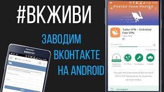 видео ВКонтакте для Андроид