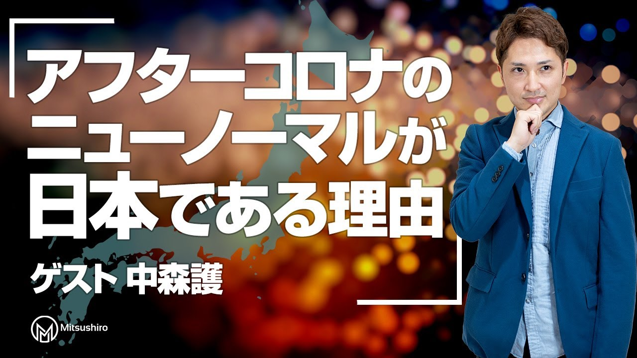 アフターコロナのニューノーマルが日本である最大の理由