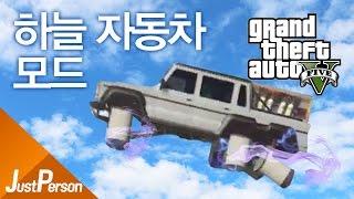 「저펄 GTA5 하늘자동차모드!? 자동차가 하늘을 날아다닌다??