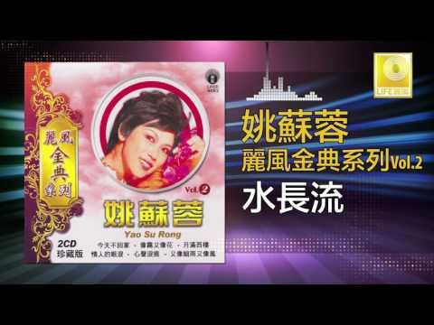 姚苏蓉 Yao Su Rong -  水長流 Shui Chang Liu (Original Music Audio)