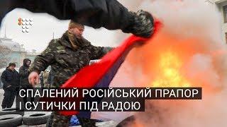 Спалений російський прапор і сутички під Верховною Радою