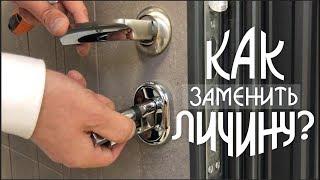 ЗАМЕНА ЛИЧИНКИ замка входной двери. Как заменить цилиндровый механизм в замке металлической двери.
