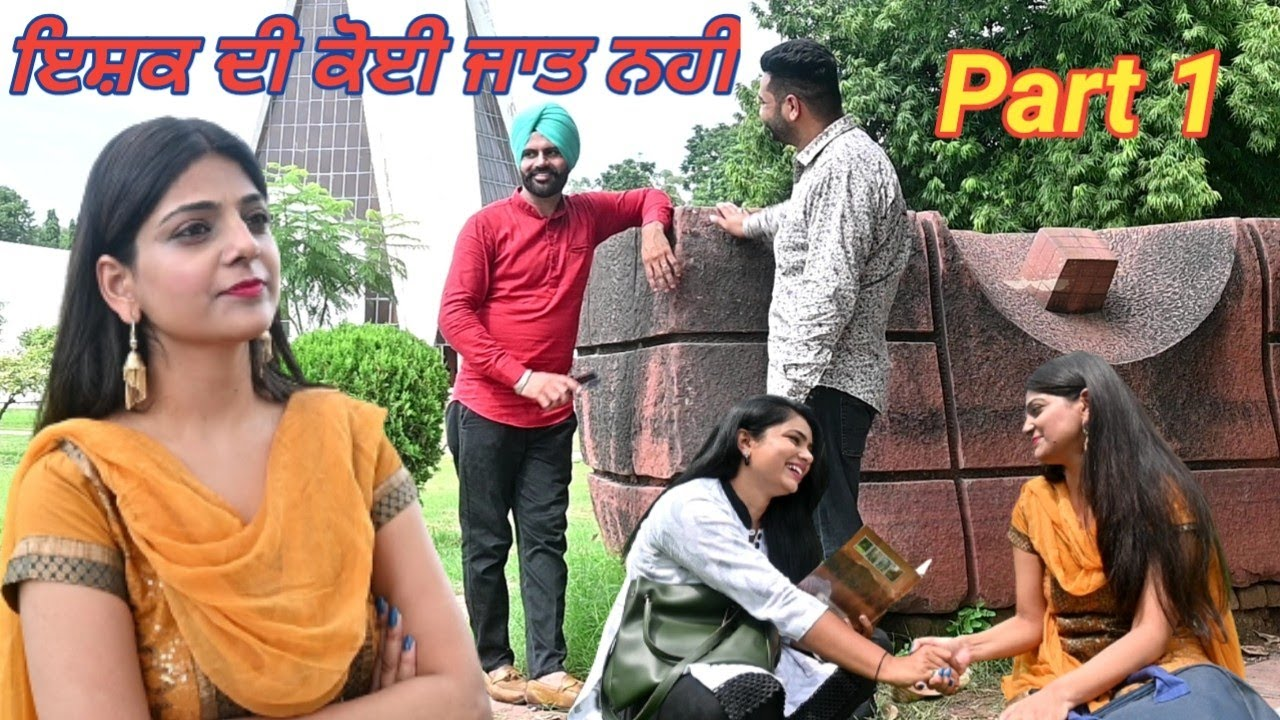 ਇਸ਼ਕ ਦੀ ਕੋਈ ਜਾਤ ਨਹੀਂ ਭਾਗ 1 Ishq Di Koi Jaat Nhi Part 1 Angad tv Abhepur