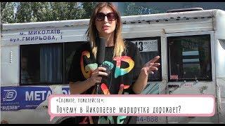 «Скажите, пожалуйста»: почему в Николаеве «маршрутки» дорожают