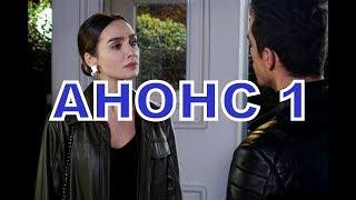 Черно-Белая любовь описание 24 серии, Анонс 1, турецкий сериал, оригинал
