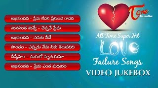All Time Super Hit Love Failure Songs | Video JukeBox