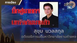 อาจารย์สุขุม ฟันธง  พลังประชารัฐ จัดตั้งรัฐบาล ชัวร์ : Matichon TV