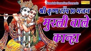 श्री कृष्ण Top 10 भजन मुरली वाले कान्हा Most Popular Krishna Bhajan
