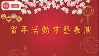 Publication Date: 2019-02-01 | Video Title: 2019 賀年活動日才藝表演