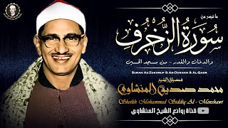 تحميل فيديو الشيخ المنشاوي يكاد بعذب صوته أن يقتلع القلب من بين الضلوع !! تلاوة فريدة من نوعها ! جودة عالية HD