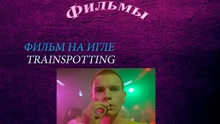 ФИЛЬМ НА ИГЛЕ TRAINSPOTTING