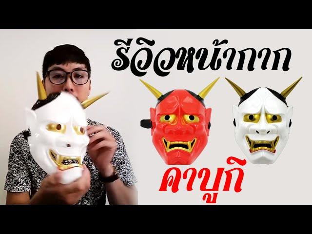 ?????????????????? kabuki Japan mask by ???????