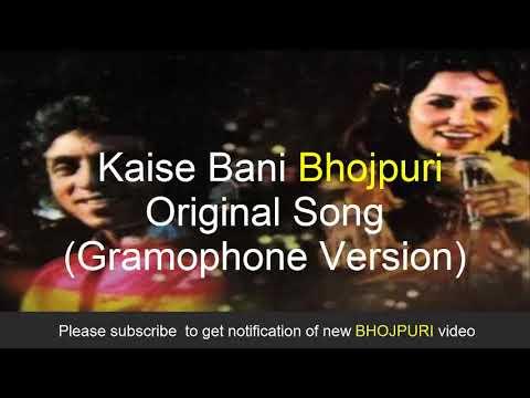 kaise bani kaise bani bhojpuri song original gramophone version