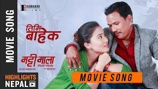 Timi Bahek   New Nepali Movie MATTI MALA Song 2018   Ft. Buddhi Tamang, Rajani Gurung