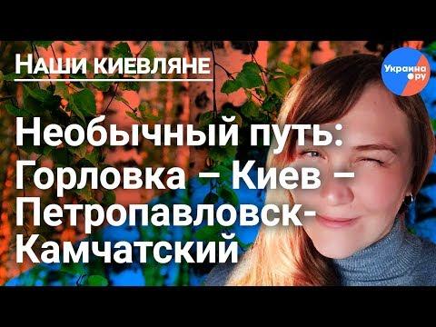 Максим Лосев: из Киева в Петропавловск-Камчатский (Наши киевляне #5)