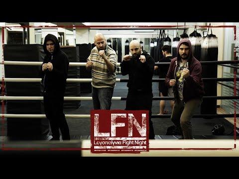 Lογοπαίγνια Fight Night - LFN #1