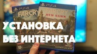 установка без интернета Far Cry New Dawn на PS4 Pro, распаковка