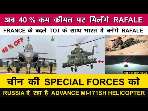 Indian Defence News:Additional Rafale will be 40% cheaper for India,Brahmos Air-Air in 2024,Mi-171