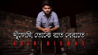Khujechi Toke Raat Berate Abir Biswas Mp3 Song Download
