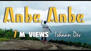 ANBE ANBE KOLLATHEY | ISHAAN DEV | AR RAHMAN |JEANS