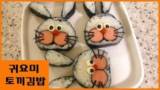 토끼김밥 만들기