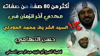 مهم جدا هذا هو الشيخ حسن التهامي لمن لا يعرفه ولماذا يعتقد البعض بأنه المهدي للشيخ أبو داوود الحسامي