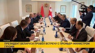 Александр Лукашенко провёл встречу с премьер-министром Грузии