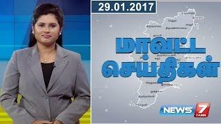 Tamil Nadu Districts News 29-01-2017 – News7 Tamil News