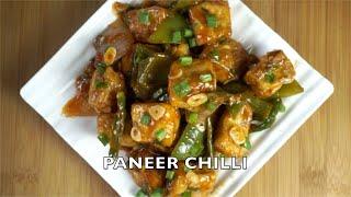 Paneer Chilli/ Paneer recipe/ Homemade Paneer Chilli