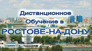 Дистанционное обучение в Ростове на Дону