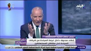حماية المستهلك عن أزمة حجوزات الكويت: 15 مليون جنيه لتعويض المتضررين