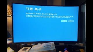 동두천컴퓨터수리 신호없음 자동복구 윈도우손상 윈도우10…