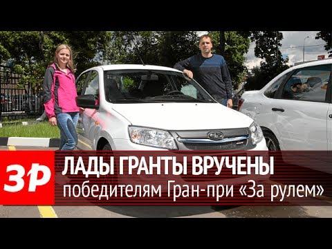 Лады Гранты вручили победителям розыгрыша Гран-при «За рулем» 2017