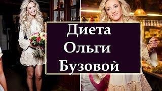 Ольга Бузова на диете доктора Галины Гроссман