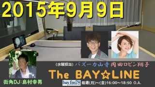 DJ:バズーカ山寺&岡田ロビン翔子(チャオ ベッラ チンクエッティ、旧名...