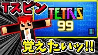 【テトリス99】ちょっとだけTスピンできるようになりました! thumbnail