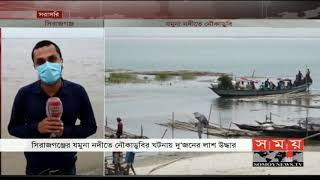 যমুনায় নৌকা ডুবির সর্বশেষ | Sirajganj Update | Somoy TV