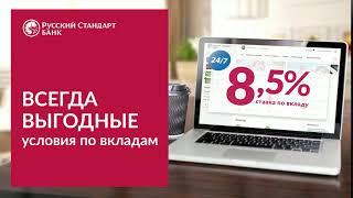 Банк Русский Стандарт. Вклады