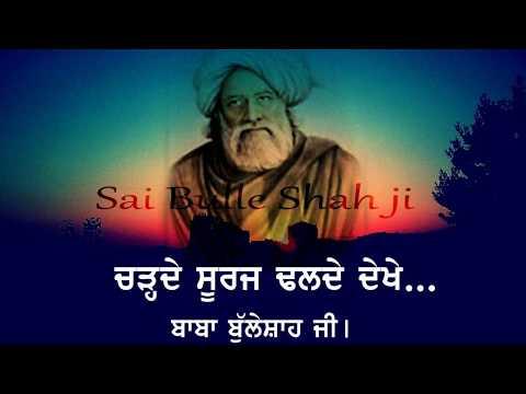 Charde Suraj Dhalde Vekhe | Baba Bulleh Shah | Punjabi Inspirational Video | Gagan Masoun