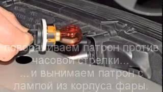 замена лампы указателя поворота рено дастер