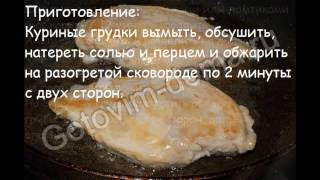Горячие закуски мясные:Куриная грудка,запеченная с апельсинами и шампиньонами под сыром