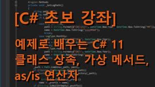 [C# 초보 강좌] 예제로 배우는 C# 11 - 클래스 상속, 가상 메서드, as/is 연산자