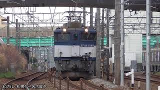 貨物列車撮影記 東海道本線 草薙~清水間 2017/4/2
