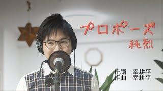 プロポーズ / 純烈 cover by Shin