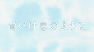 フラワーカンパニーズ/青い吐息のように/フラカン ドラマ「初恋芸人」...
