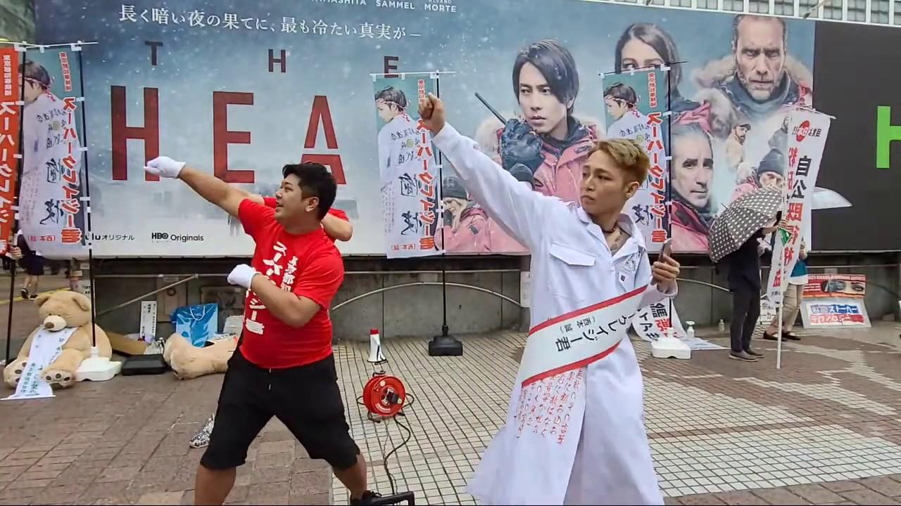 誠 wiki 西本 2020年東京都知事選挙