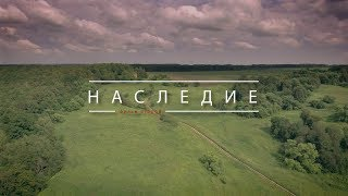 """""""Наследие часть 2"""" - документальный фильм"""