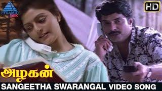Azhagan Tamil Movie Songs | Sangeetha Swarangal Video Song | Mammootty | Bhanupriya | K Balachander