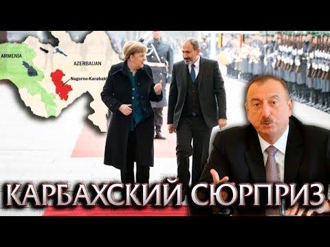 Меркель готовит КАРАБАХСКИЙ